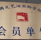 中国文艺演出物资协会会员单位