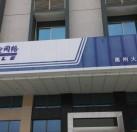 广东广电网络会议室